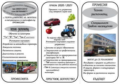 Прием 2020-2021г. - Изображение 1