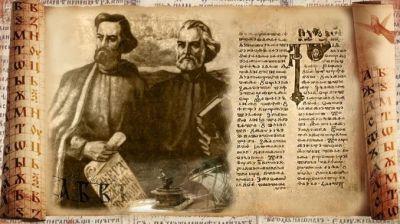 Честване на празника на българската азбука - Изображение 1